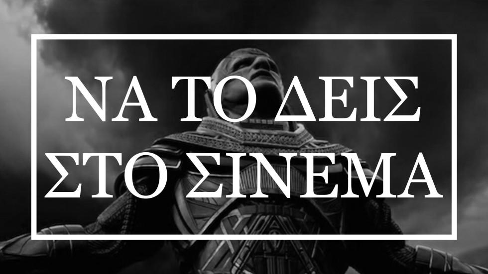 Na_To_Deis_Sto_Cinema