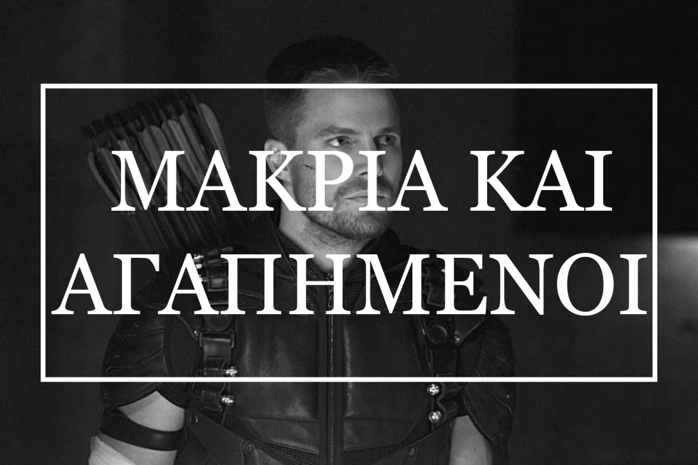Markia_Kai_Agapimenoi