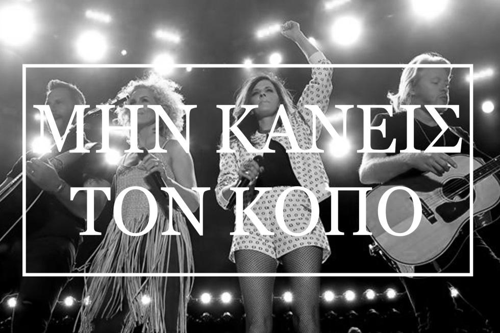 Mhn_Kaneis_Ton_Kopo