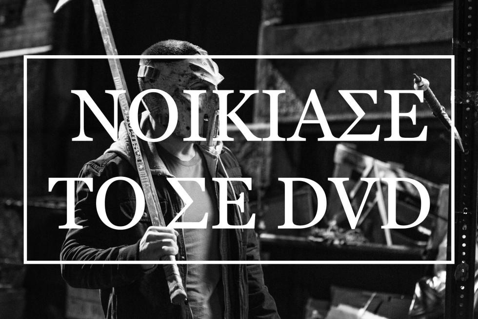 Noikiase_To_Se_DVD