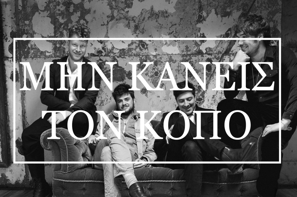 MandSons_Mhn_Kaneis_Ton_Kopo