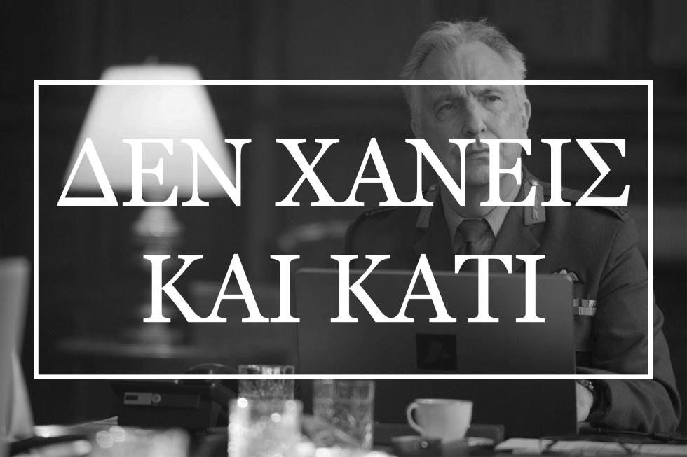 eye5_Den_Xaneis_Kai_Kati