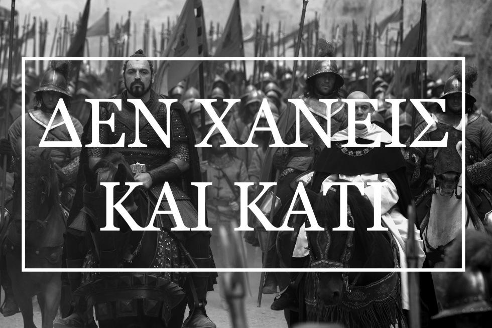 assaDen_Xaneis_Kai_Kati