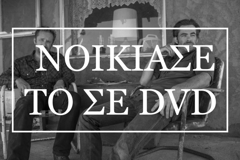 hellnoikiase_to_se_dvd