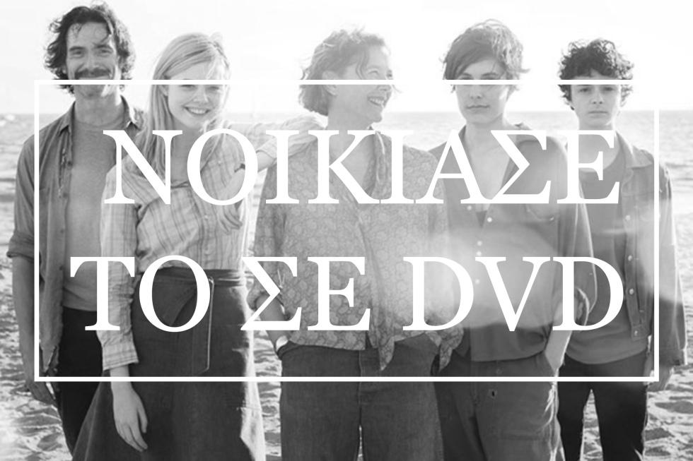 20thNoikiase_To_Se_DVD