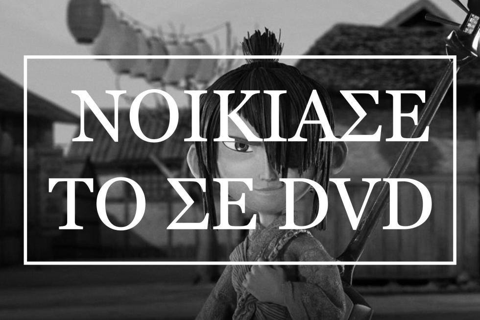 KuboNoikiase_To_Se_DVD