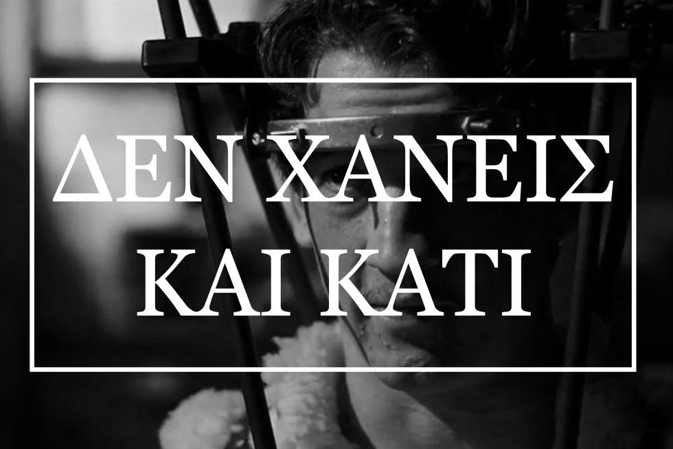 Bleed_for_this_Den_Xaneis_Kai_Kati