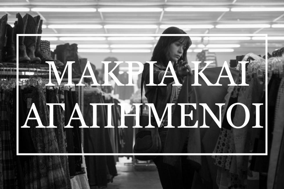 girlboss_Markia_Kai_Agapimenoi