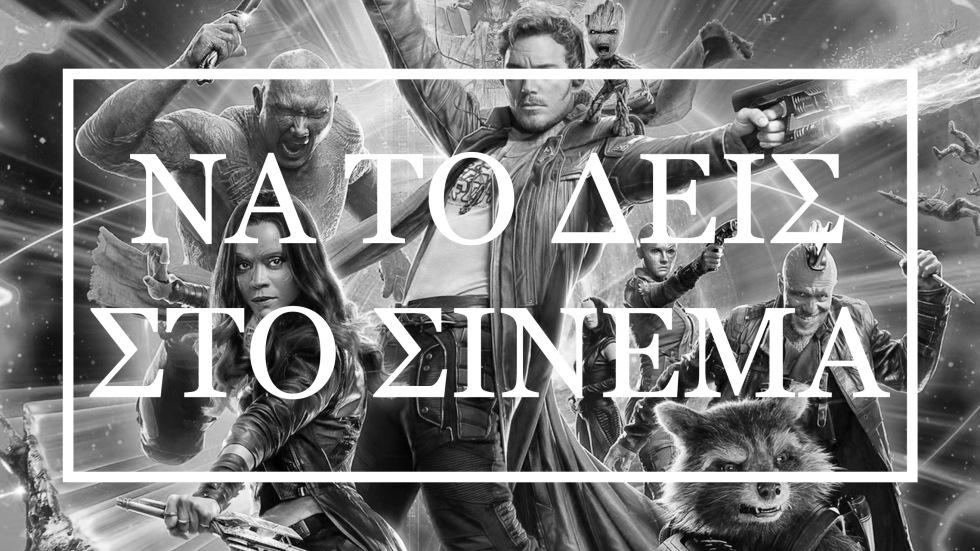 guardians_Na_To_Deis_Sto_Cinema