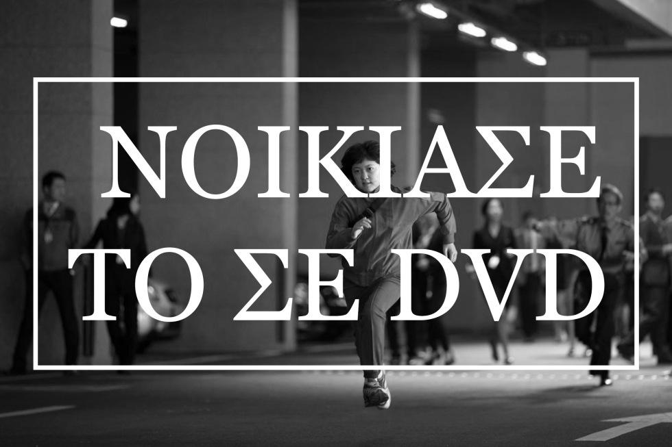 Okja_Noikiase_To_Se_DVD