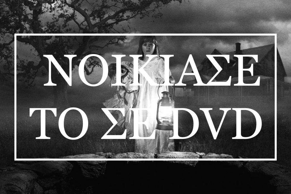 anabelle_Noikiase_To_Se_DVD.jpg