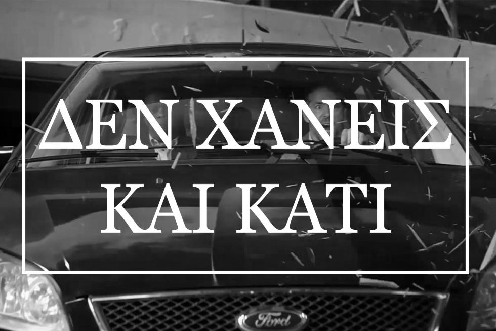 hitmans_bodyguardDen_Xaneis_Kai_Kati