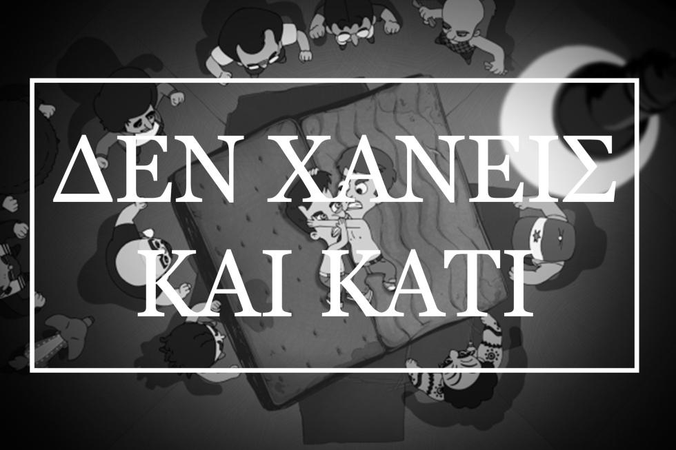 Big_Mouth_Den_Xaneis_Kai_Kati