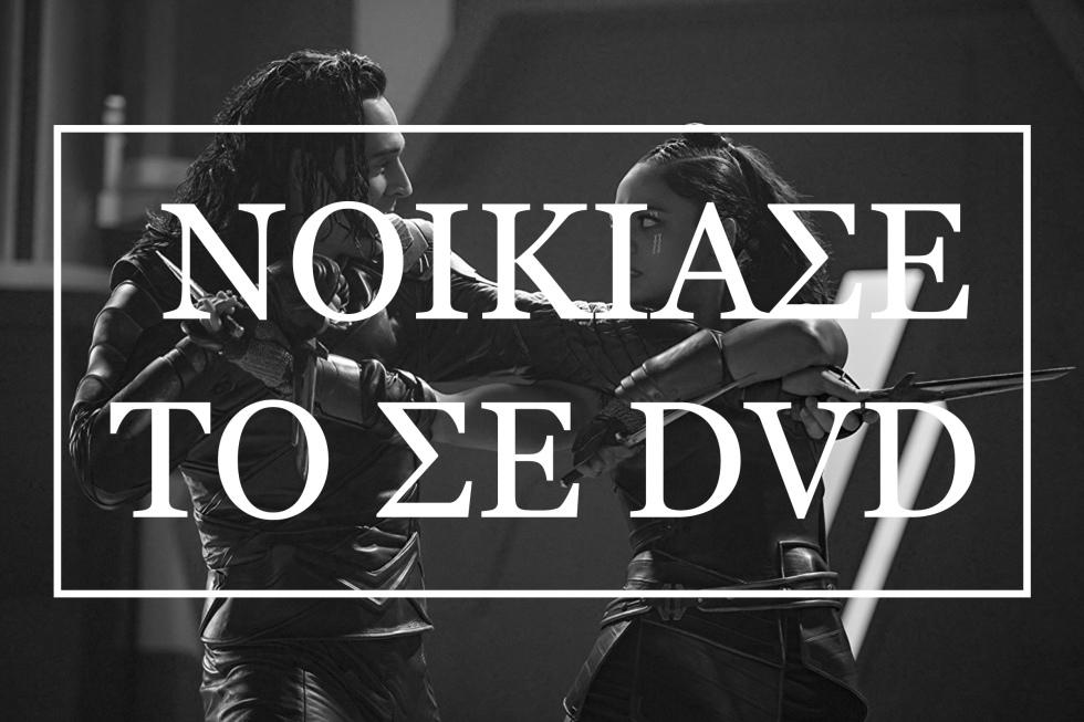 Thor_Noikiase_To_Se_DVD
