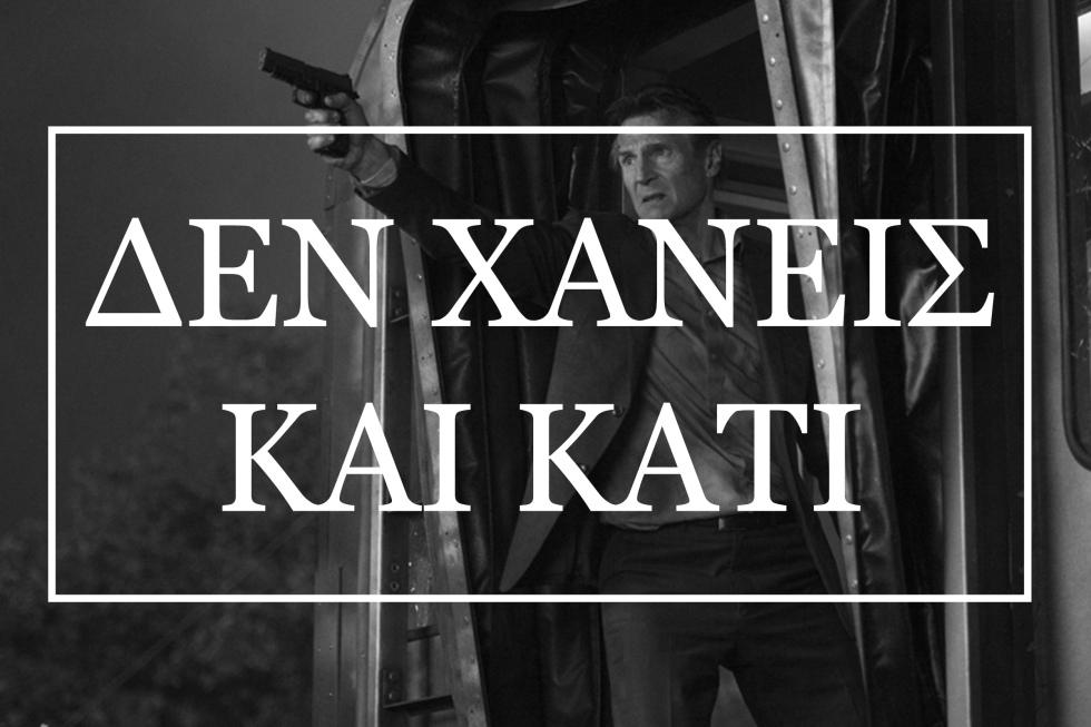 Commuter_Den_Xaneis_Kai_Kati