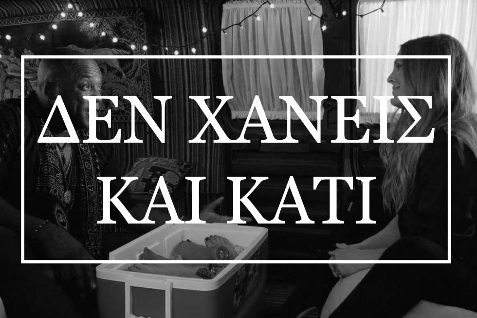 Den_Xaneis_Kai_Kati