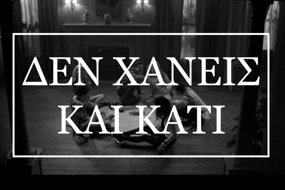 Den_Xaneis_Kai_Kati.jpg