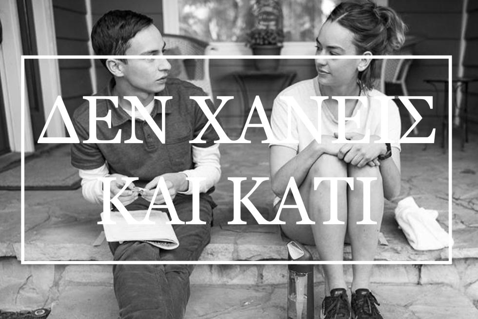 atypical_Den_Xaneis_Kai_Kati