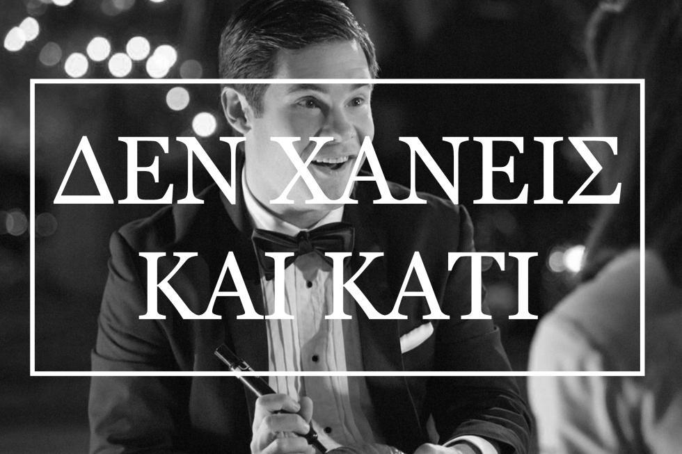 When_we_Den_Xaneis_Kai_Kati